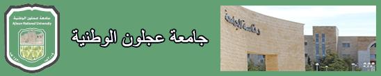 جامعة عجلون