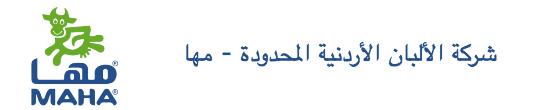 شركة الألبان الأردنية المحدودة - مها